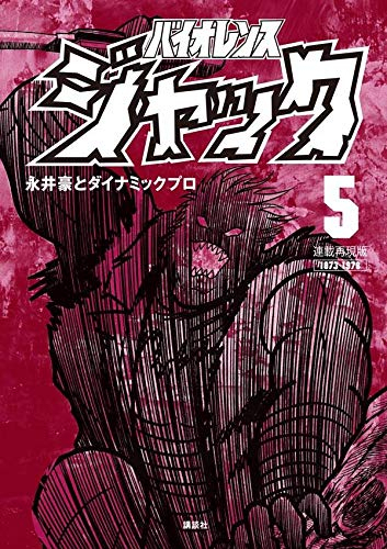 【新品】連載再現版 バイオレンスジャック(1-5巻 全巻) 全巻セット