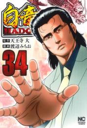 【在庫あり/即出荷可】【新品】白竜HADOU (1-16巻 最新刊) 全巻セット