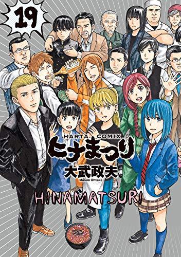 【新品】ヒナまつり (1-18巻 最新刊) 全巻セット