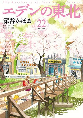 【新品】エデンの東北 (1-20巻 最新刊) 全巻セット