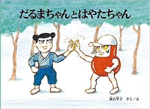 【在庫あり/即出荷可】【新品】【児童書】だるまちゃんシリーズセット(全11冊) 全巻セット