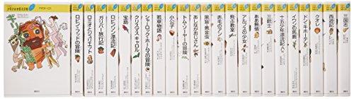 【新品】【児童書】21世紀版少年少女世界文学館セット