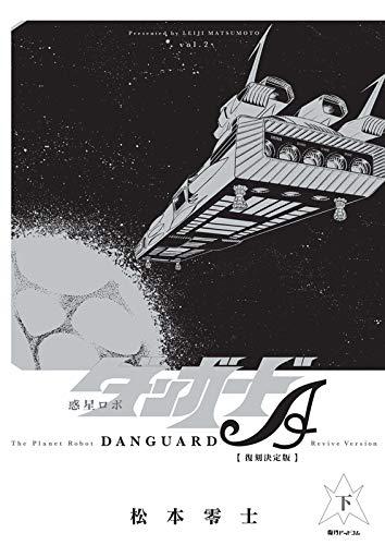 【新品】惑星ロボ ダンガードA 《復刻決定版》(1-2巻 全巻) 全巻セット