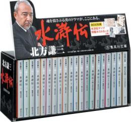 【新品】【歴史小説】水滸伝BOX[文庫版] 全20冊セット
