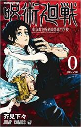 【新品】呪術廻戦(0-14巻 最新刊) 全巻セット