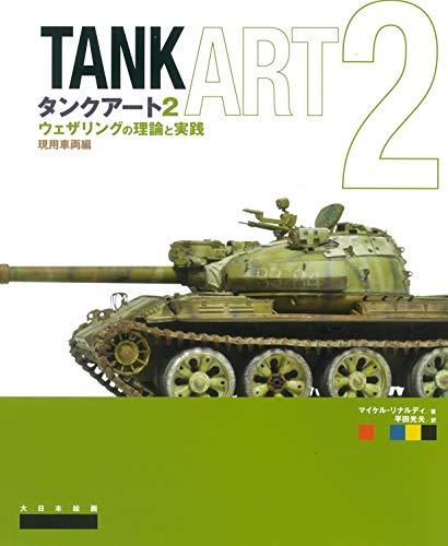 【在庫あり/即出荷可】【新品】タンクアート2 ウェザリングの理論と実践 現用装甲車両編