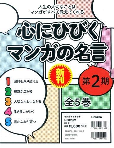 【新品】心にひびくマンガの名言 第2期 全5巻