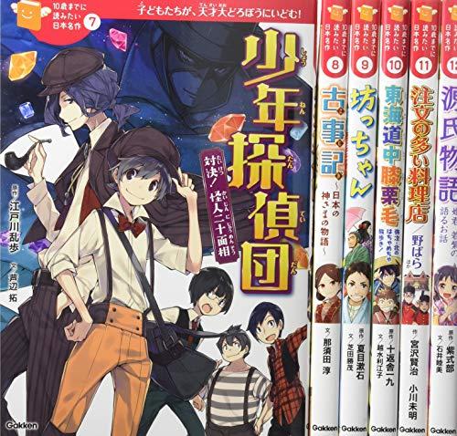 【在庫あり/即出荷可】【新品】10歳までに読みたい日本名作 第2期 既6巻