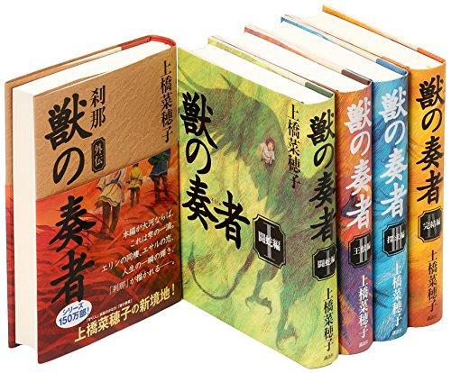 【在庫あり/即出荷可】【新品】獣の奏者 完結セット 全5巻