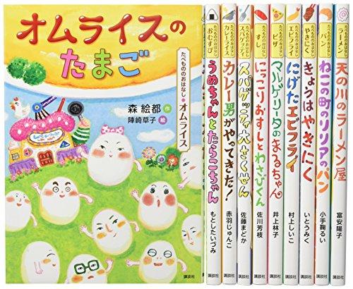 【新品】たべもののおはなしセット 全10巻セット