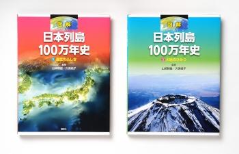 【在庫あり/即出荷可】【新品】図解日本列島100万年史セット 全2巻セット