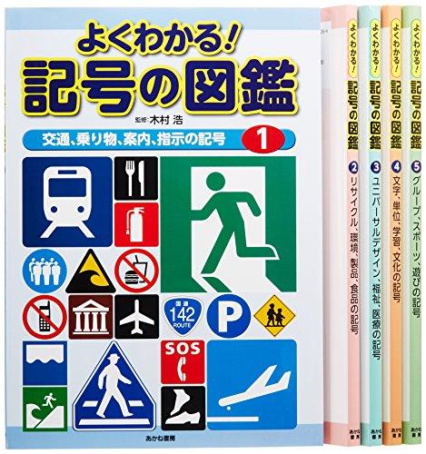 【新品】よくわかる!記号の図鑑 全5巻セット