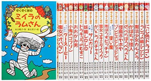 【新品】ぞくぞく村のおばけシリーズ 全19巻セット