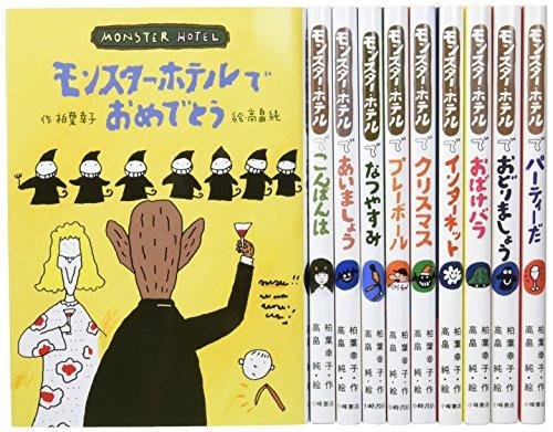 【新品】モンスター・ホテルシリーズ 全10巻セット