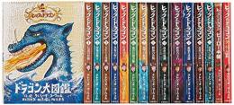 【新品】ヒックとドラゴン(完全版) 全16巻セット