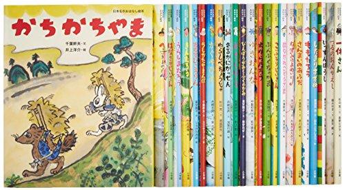 【新品】日本名作おはなし絵本 全24巻セット