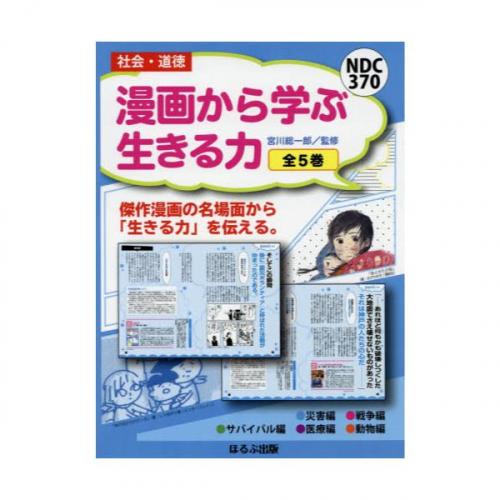 【新品】漫画から学ぶ生きる力 全5巻セット