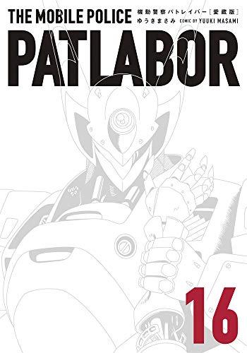 【新品】愛蔵版 機動警察パトレイバー (1-6巻 最新刊) 全巻セット