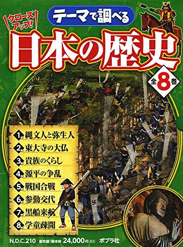 【新品】テーマで調べるクローズアップ!日本の歴史 全8巻セット