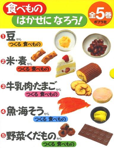 【新品】食べものはかせになろう! 全5巻セット