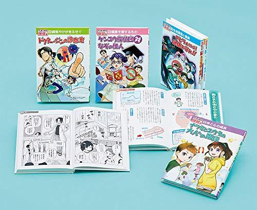 【在庫あり/即出荷可】【新品】マンガでわかる保健の本 全5巻セット