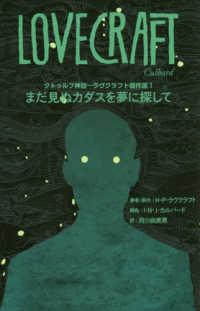 【新品】クトゥルフ神話~ラヴクラフト傑作選 (1-4巻 最新刊) 全巻セット