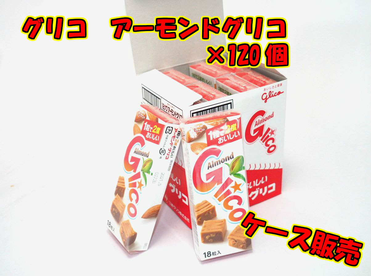 【送料無料】グリコ 18粒アーモンドグリコ120個 ケース販売 大量買い まとめ買い キャラメル おやつ