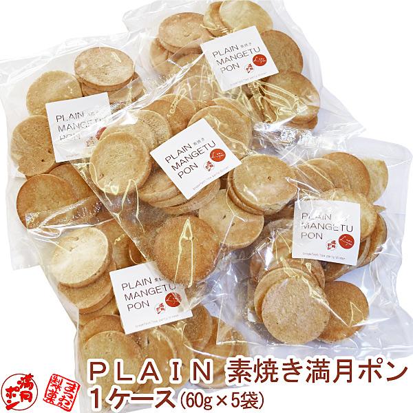 PLAIN素焼き☆満月ポン1ケース(60g×5袋)