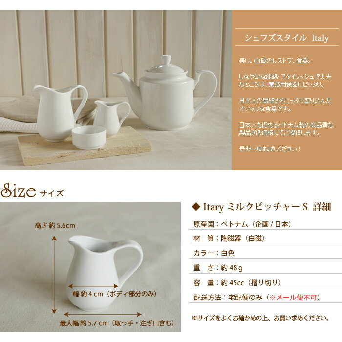 Put the milk pot chef's style Cafe kitchen, white tea items, porcelain  dinnerware, commercial kitchen, milk pitcher, fresh creamer, syrup, made in