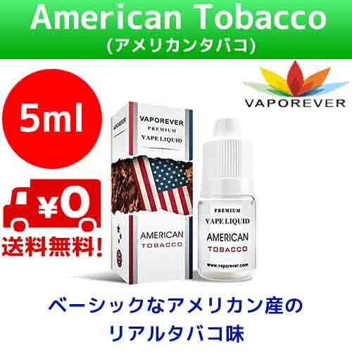 VAPOREVER(ヴェポレバー)American Tobbaco(アメリカンタバコ)5mlリアルタバコフレーバー中国産 電子タバコ ベイプ ヴェイプ  VAPE リキッド 送料無料 E,liquid Mango Farms