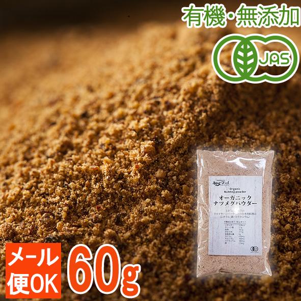香りの違いを実感して下さい 海外輸入 メール便OK プロ使用 有機 香り最高級のオーガニックナツメグパウダー 無料 60g