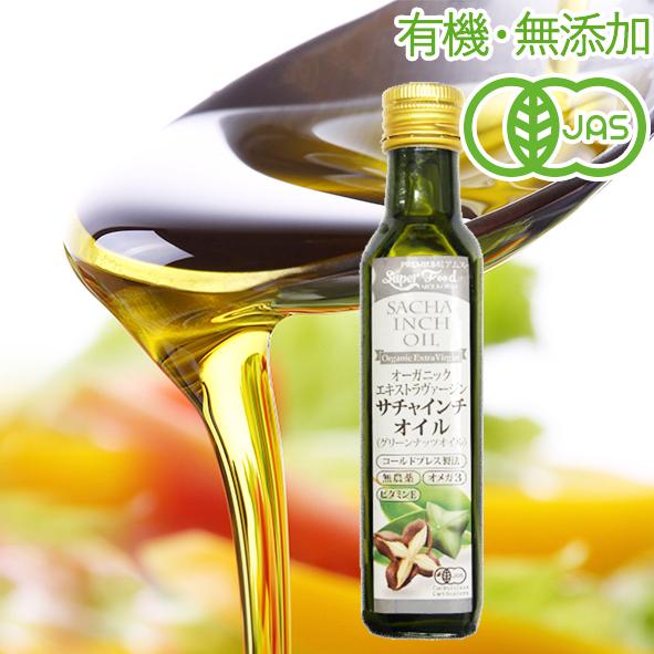 加熱できるオメガ3 美容 ダイエットに オーガニックエキストラバージン サチャインチオイル 180g NEW ARRIVAL αリノレン酸 ビタミンE豊富 グリーンナッツオイル 無農薬 有機JAS オメガ3 お買い得品