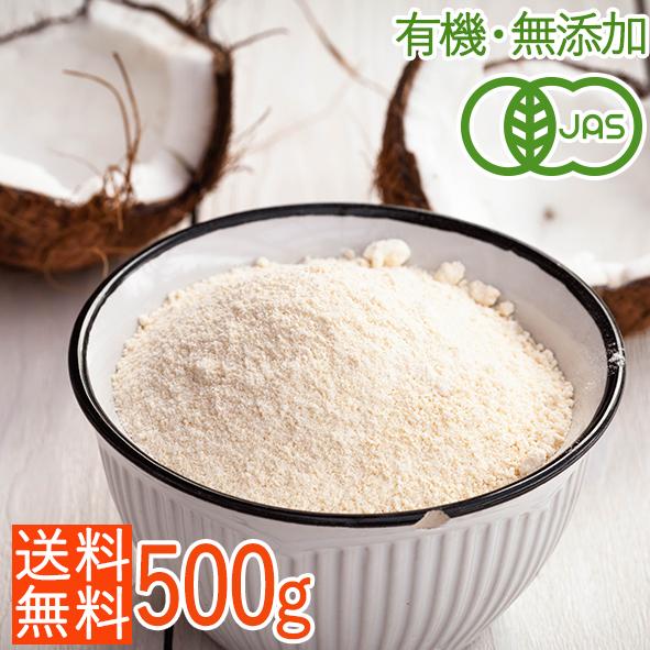 グルテンフリー 低GI値ダイエットに 送料無料 オーガニック 無添加 無漂白 ココナツ粉末 卓越 低GI値 即納最大半額 小麦粉の代用品として 有機JAS ココナッツフラワー500gグルテンフリー