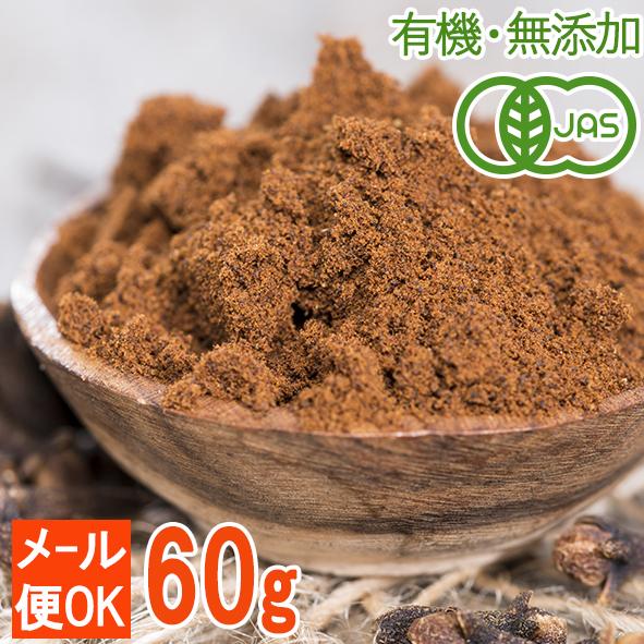 地球上植物NO1の抗酸化パワー 買い取り ORAC1位 エイジングケア メール便OK 有機クローブパウダー 60g 粉末 公式