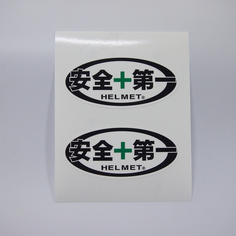 セーフティステッカー 安全第一 2枚セット メイルオーダー バイク ヘルメット 9cm×4cmサイズ 工場 デカール ワンポイント 工事現場 日本未発売 交通安全