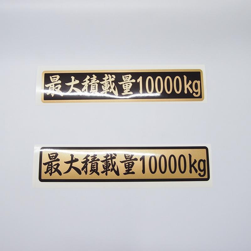 数字表記 変更可能 最大積載量 ステッカー 1枚 筆文字 ゴールド ご希望の重量選択 デコトラ トラック 長期使用可 積車 25cmサイズ 大人気 車検 割引も実施中 キャリアカー