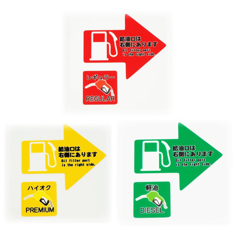 ショッピング 給油口 贈答品 ステッカー 右 4枚セット レンタカー 長期使用 燃料口表示 注意喚起 誤給油予防 代車