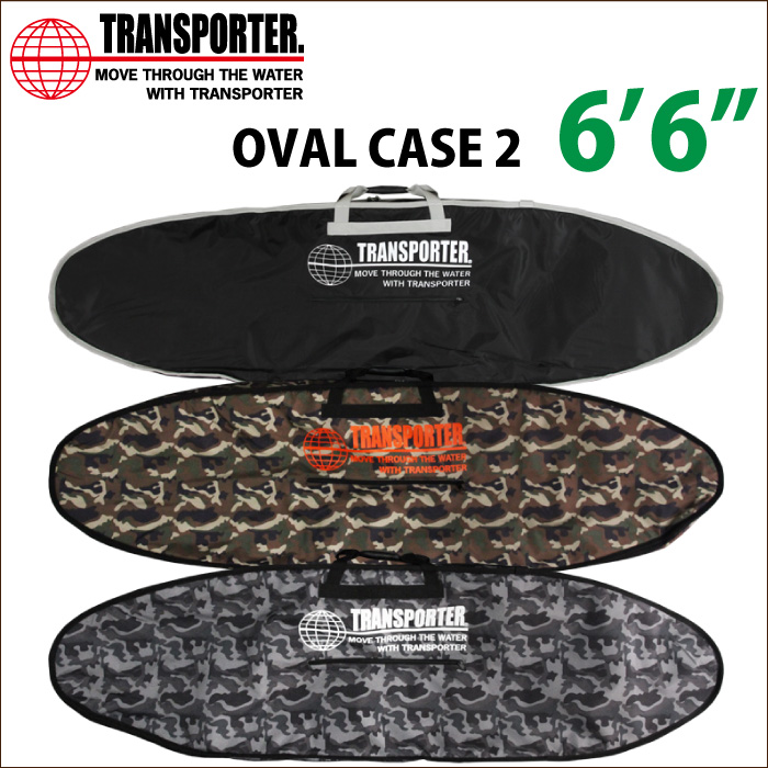 """サーフボードケース TRANSPORTER トランスポーター オーバルケース2 - 6'6"""" OVAL CASE 2 ハードケース ショートボード用 サーフィン 【あす楽対応】"""