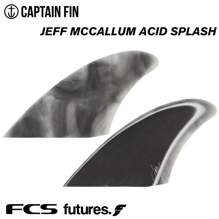 【3/31まで!PT20倍中】ショートボード用フィン CAPTAIN FIN CO. キャプテンフィン JEFF MCCALLUM ACID SPLASH ジェフマッカラム アシッドスプラッシュ ツインフィン FCS FUTURES. 2フィン サーフィン 【あす楽対応】