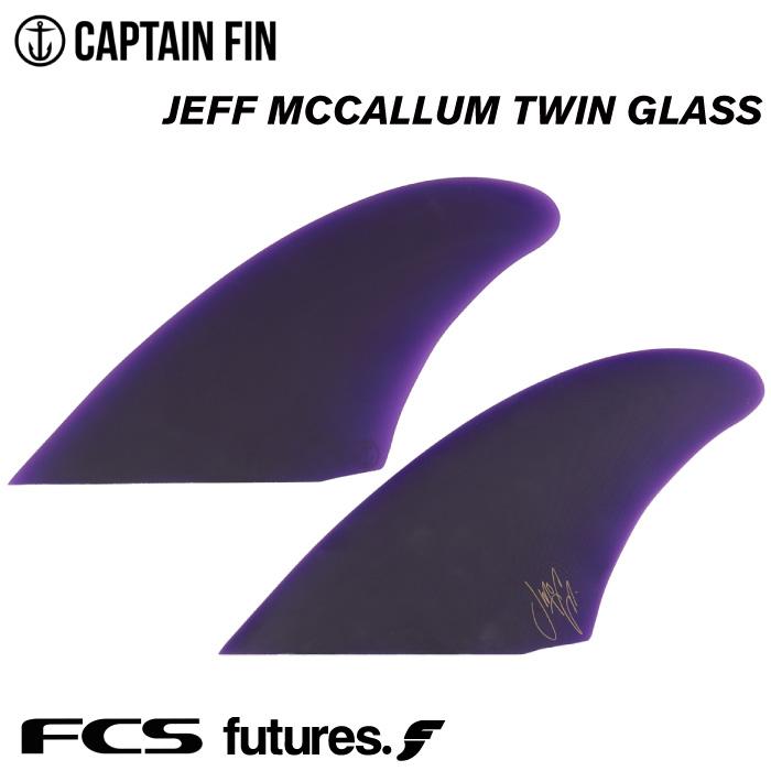 【10/31まで!PT20倍中】ショートボード用フィン CAPTAIN FIN CO. キャプテンフィン JEFF MCCALLUM TWIN GLASS ジェフマッカラム ツイングラス ツインフィン FCS FUTURES. 2フィン サーフィン 【あす楽対応】