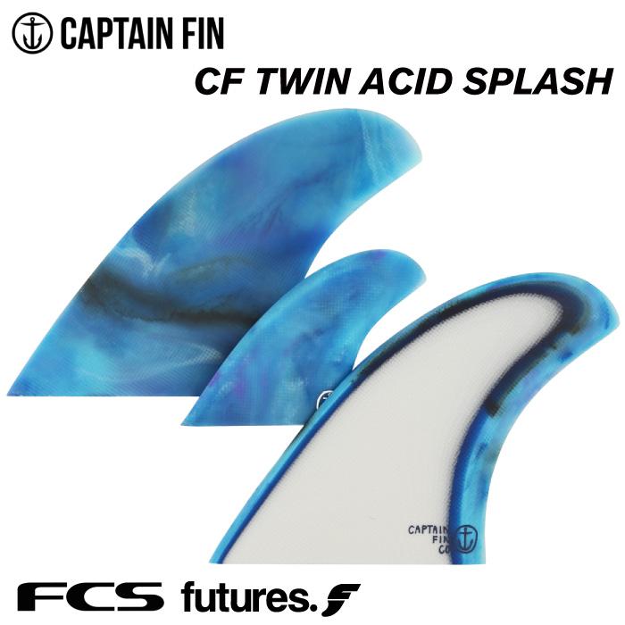 【3/31まで!PT20倍中】ショートボード用フィン CAPTAIN FIN CO. キャプテンフィン CF-TWIN ESPECIAL ACID SPLASH アシッドスプラッシュ ツインフィン FCS FUTURES. 2フィン サーフィン 【あす楽対応】