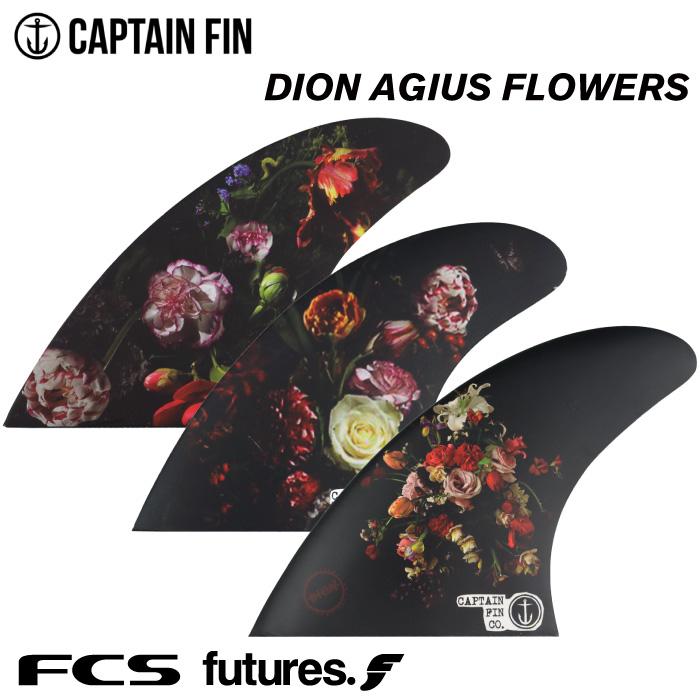 【3/31まで!PT20倍中】ショートボード用フィン CAPTAIN FIN CO. キャプテンフィン DION AGIUS FLOWER ディオンアジウス フラワー トライフィン FCS FUTURES. 3フィン スラスター サーフィン 【あす楽対応】