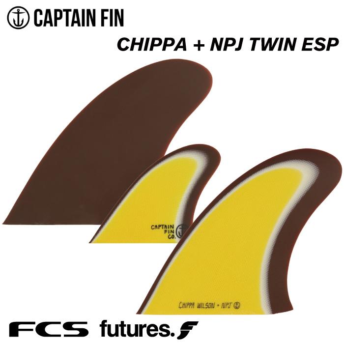 【4/30まで!PT20倍中】ショートボード用フィン CAPTAIN FIN CO. キャプテンフィン CHIPPA + NPJ TWIN ESP チッパウィルソン ニールパーチェスジュニア ツインフィン ツインスタビライザー FCS FUTURES. 2フィン サーフィン 【あす楽対応】