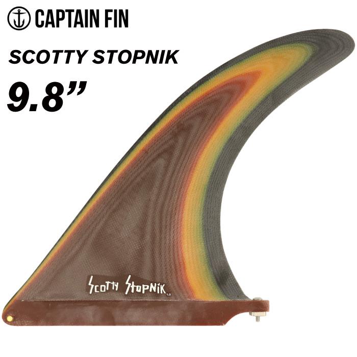 【5/31まで!PT20倍中】ロングボード用フィン CAPTAIN FIN CO. キャプテンフィン SCOTTY STOPNIK 9.8 スコッティストプニック センターフィン シングルフィン サーフィン 【あす楽対応】