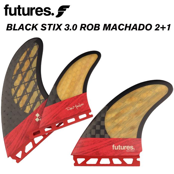 【2/28まで!PT20倍中】日本正規品 ショートボード用フィン FUTURES. FIN フューチャーフィン BLACKSTIX 3.0 ROB MACHADO 2+1 ロブマチャド ツインスタビライザー トライフィン ツインフィン 3フィン サーフィン 【あす楽対応】
