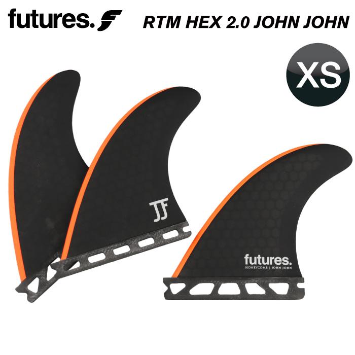 【5/31まで!PT20倍中】日本正規品 ショートボード用フィン FUTURES. FIN フューチャーフィン RTM HEX 2.0 JOHN JOHN X-SMALL ジョンジョン Xスモール トライフィン 3フィン 【あす楽対応】