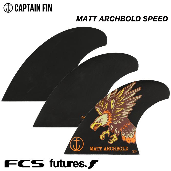 【8/31まで!PT10倍中】ショートボード用フィン CAPTAIN FIN CO. キャプテンフィン MATT ARCHBOLD SPEED マットアーチボルド スピード トライフィン FCS FUTURES. 3フィン スラスター サーフィン 【あす楽対応】