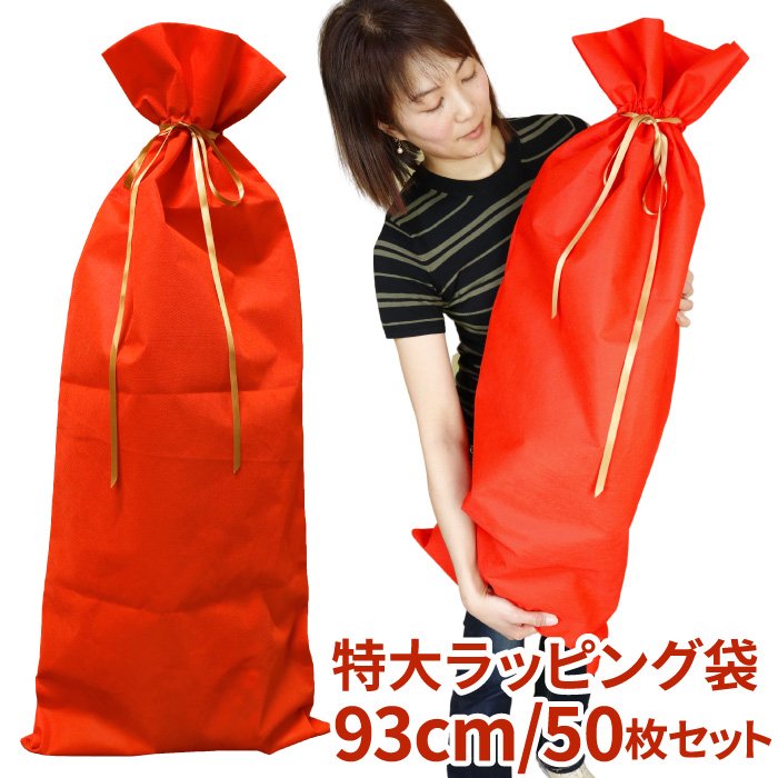 【50枚セット】 ラッピング 袋 特大 クリスマス 不織布 かわいい おしゃれ リボン スケートボード スケボー ブレイブボード 【あす楽対応】