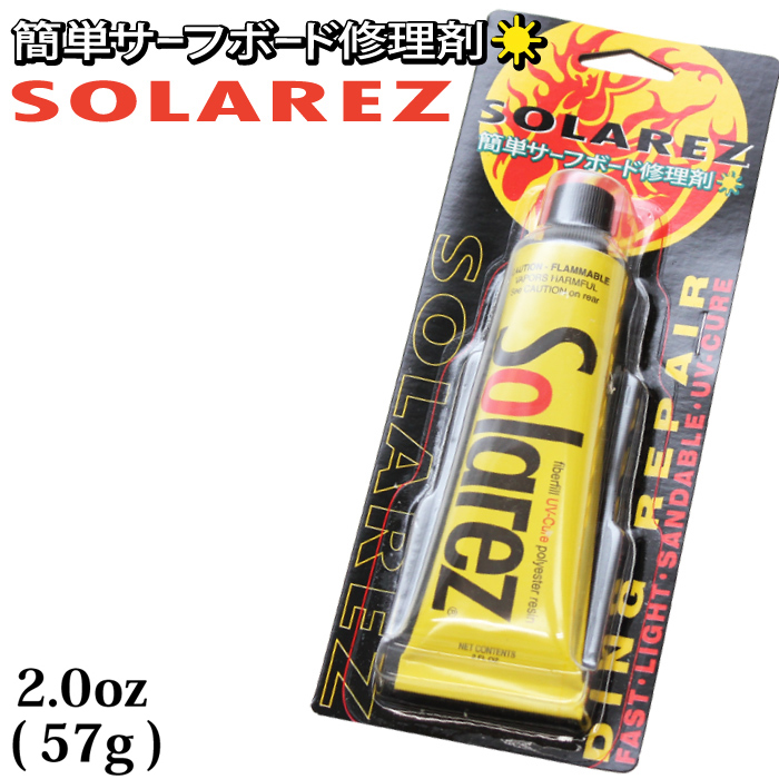 SOLAREZ / solar lesbian 2oz (57 g) surfboard repair materials simple  surfboard repair materials