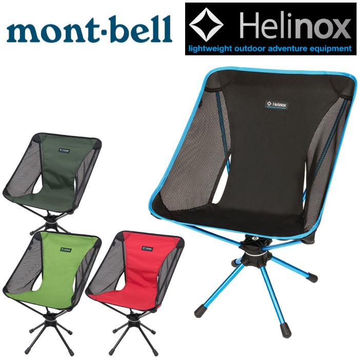 アウトドアチェアー mont-bell モンベル #1822155 Helinox ヘリノックス スウィベルチェア 折り畳み 椅子 超軽量 360度回転 【あす楽対応】